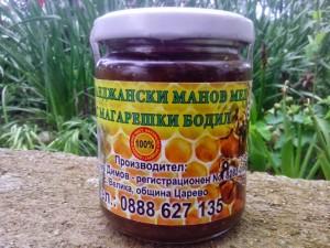 Странджански мед